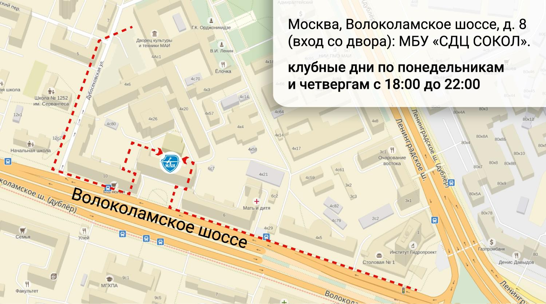 Схема пути от метро Сокол до