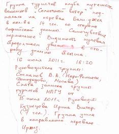 Контрольная записка с перевала Столичный