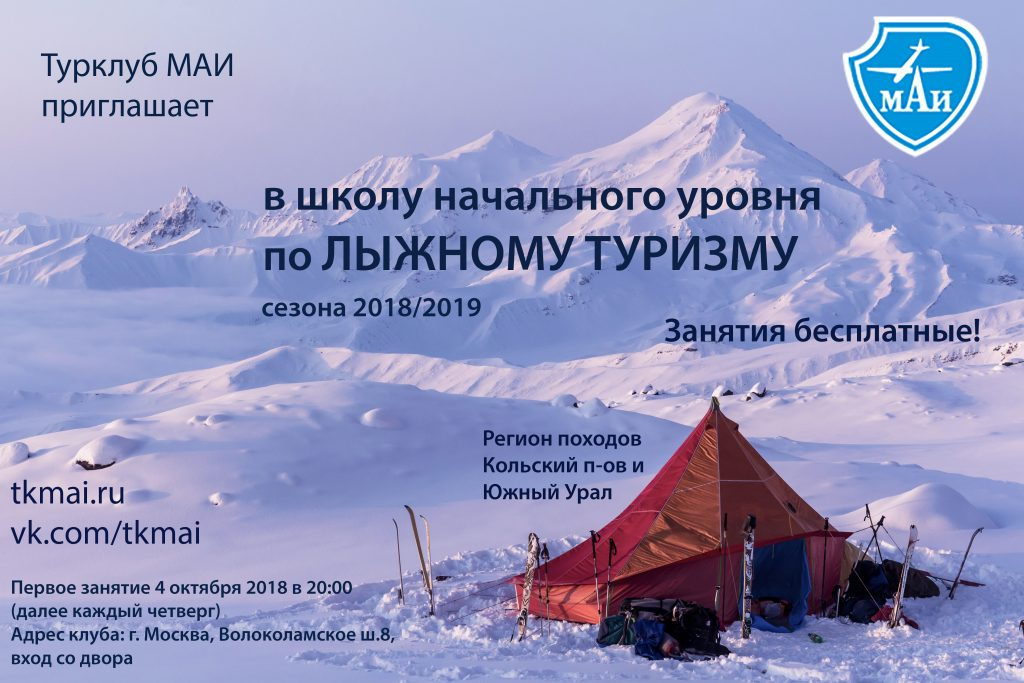 Кыжная школа Турклуба МАИ